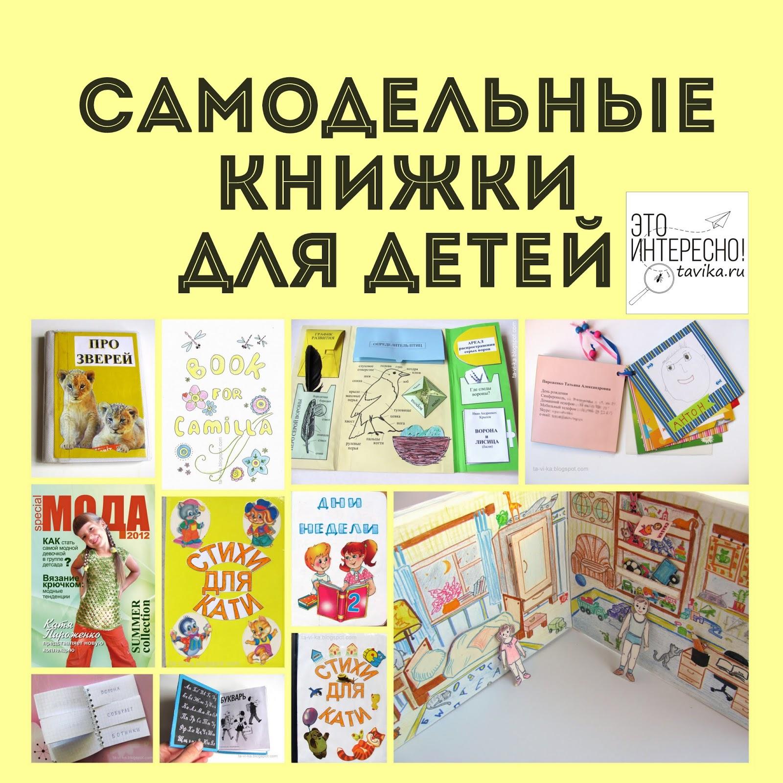 Как сделать книгу для ребёнка своими руками