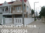 บ้านแสนสุข หาดเจ้าสำราญ 089-5468934
