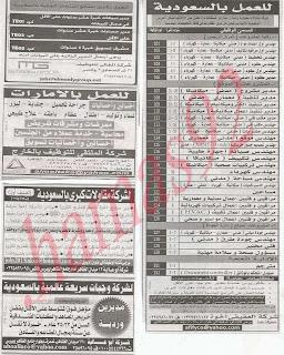 اعلانات وظائف جريدة الاهرام الجمعة 17.jpg