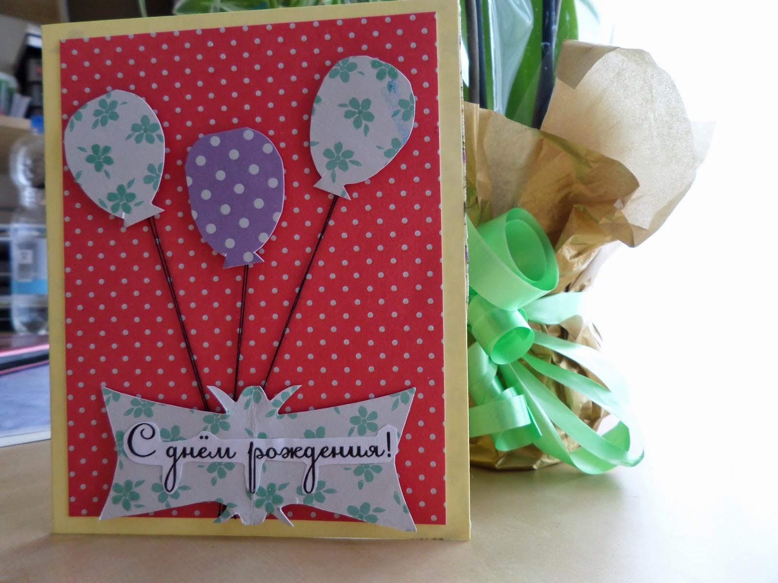 Сделать открытку подруге с днем рождения 741