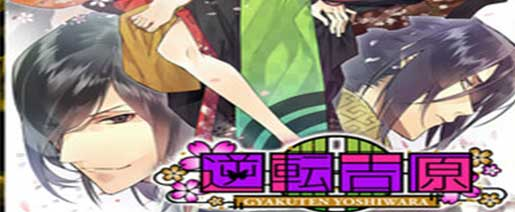 The Men of Yoshiwara: Kikuya Free Download