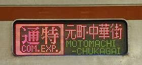 東急東横線 通勤特急 元町・中華街行き8 東京メトロ7000系