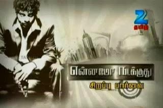 Enamo Nadakkuthu  ZeeTamil Tv Pongal Special Program Shows 14-01-2014