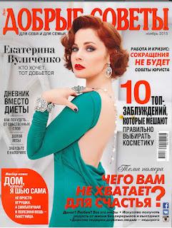 Добрые советы журнал для женщин