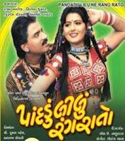 Pandadu Lilu Ne Rang Rato Gujarati Movie Online
