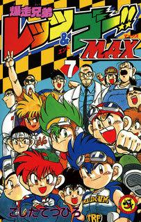 [こしたてつひろ] 爆走兄弟レッツ&ゴー!! MAX 第01-07巻