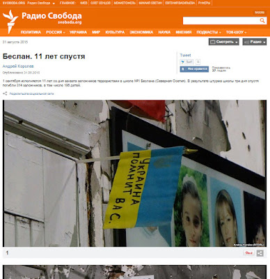 Screenshot of RFE/RL Russian publication devoted to Beslan terroristic attack.