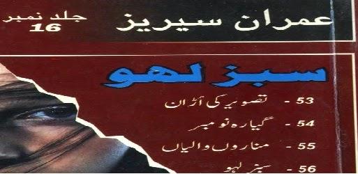 http://www.bookstube.net/2014/10/sabaz-lahoo-by-ibn-e-safi.html