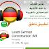 تطبيق  ناطق باللغة اﻷلمانية  مع الترجمة  الى اللغة العربية Learn German conversation Ar