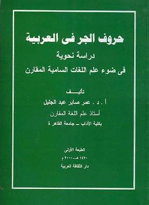 حروف الجر في العربية: دراسة نحوية في ضوء علم اللغات السامية المقارن pdf