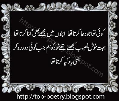 Wonderful-Dil-Lagi-Poetry-Sms-Urdu