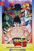 Dragon Ball Z: Goku es un Super Saiyajin (1991) DVDRip Latino