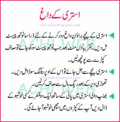 Rang Gora Karne Ke Totkay in Urdu