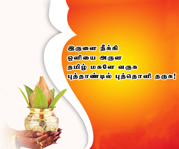 happy new year 2016 images in tamil