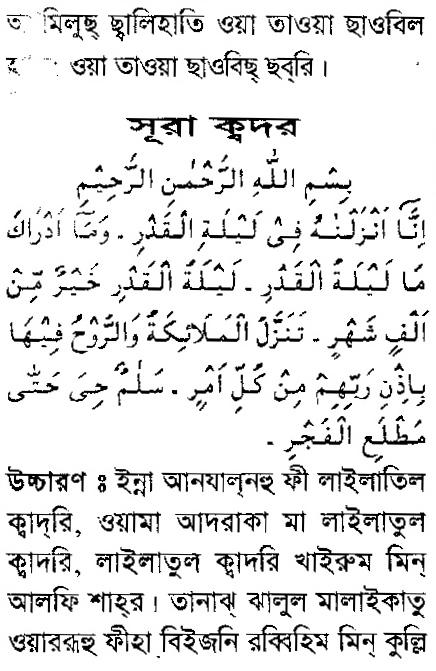 surah mulk pdf in bangla