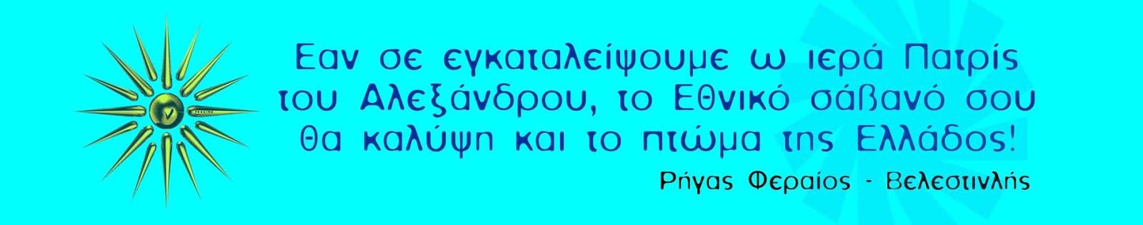 ΕΦΗΜΕΡΙΔΑ «ΣΤΟΧΟΣ» - Η ΦΩΝΗ ΤΩΝ ΕΛΛΗΝΟΨΥΧΩΝ