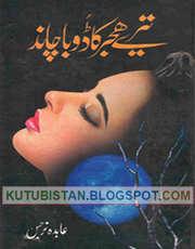 Tere Hijar Ka Dooba Chand