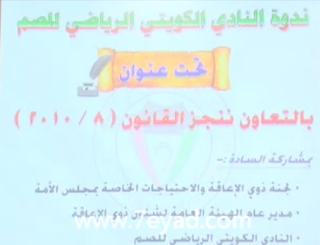 """تغطية ندوة بعنوان """" بالتعاون ننجز القانون """" في النادي الكويتي الرياضي للصم 11-4-2012"""
