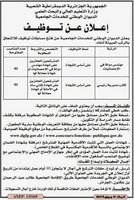 إعلان توظيف في الديوان الوطني للخدمات الجامعية جويلية 2014