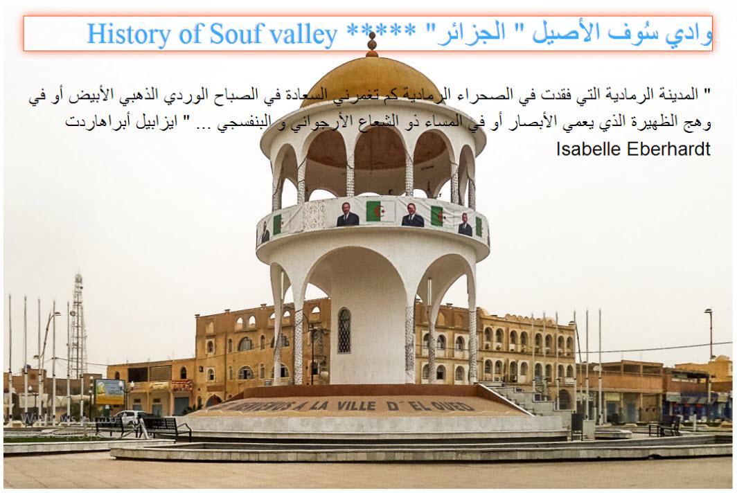 """وادي سُوف الأصيل  """" الجزائر"""" ***** History of Souf valley"""