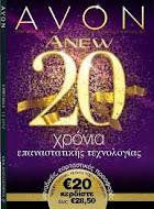 AVON ΚΑΤΑΛΟΓΟΣ-ΚΑΜΠΑΝΙΑ 13