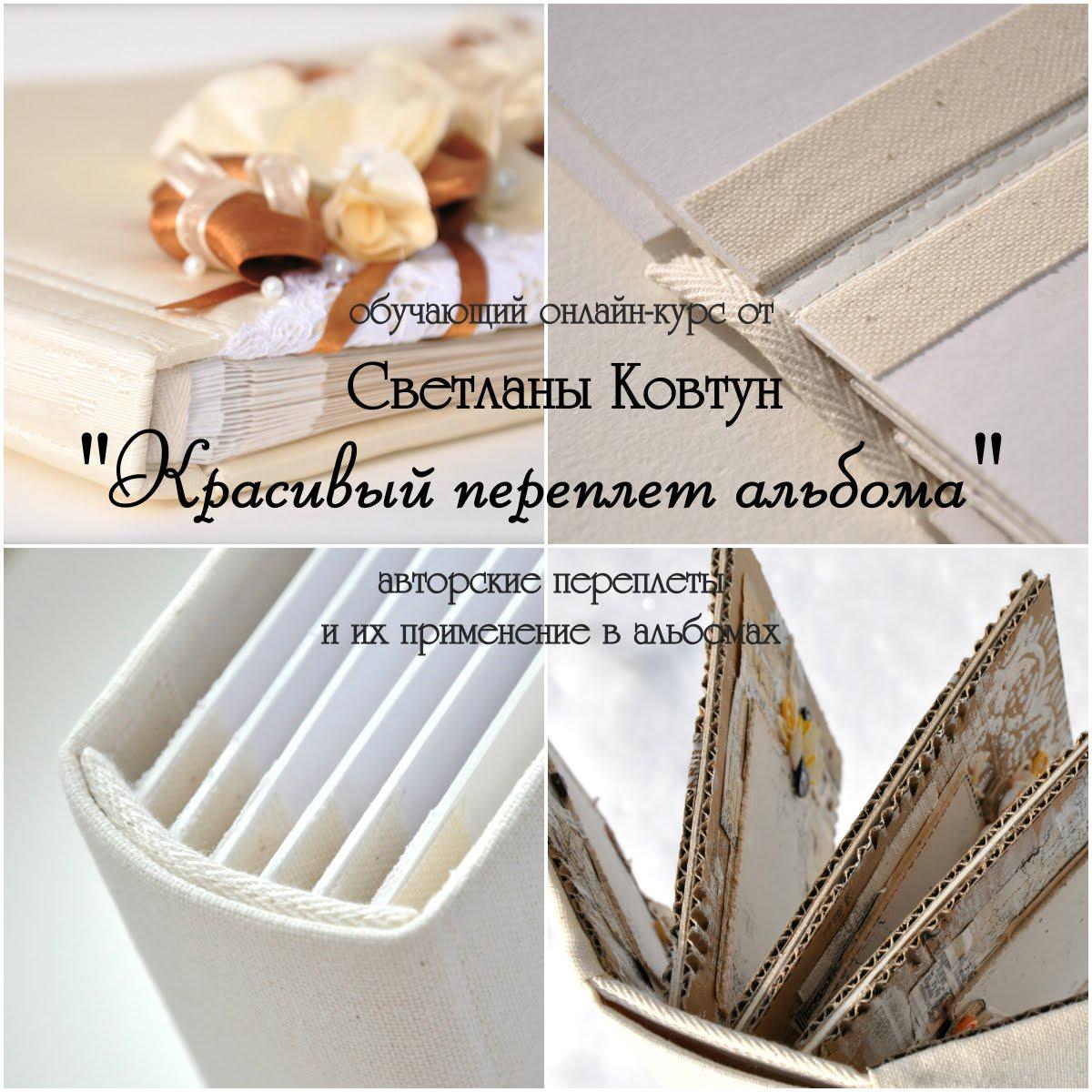 """Я прошла ОНЛАЙН-КУРС """"КРАСИВЫЙ ПЕРЕПЛЕТ"""""""