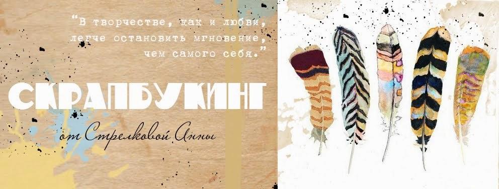 Скрапбукинг от Анны Стрелковой