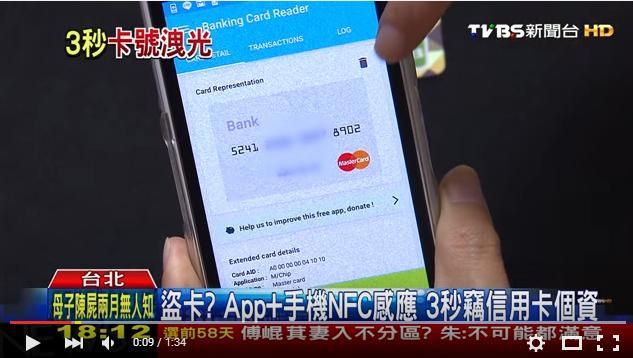 Data Kartu Kredit Bisa Di Curi Lewat Ponsel Dengan Singkat, Berikut Videonya