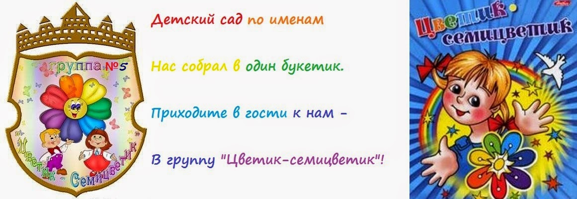 блог группы №5 СЕМИЦВЕТИК