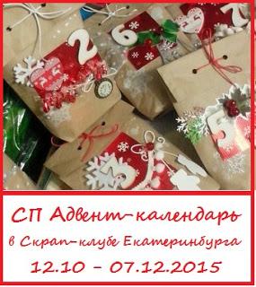 http://scrapclubekb.blogspot.ru/2015/11/4.html