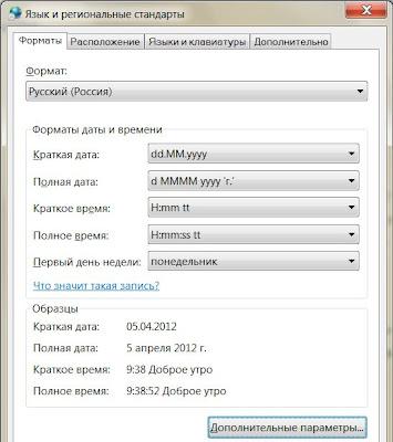Добавить текст рядом с часами в Windows 7