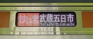 快速 武蔵五日市行きE233系側面行先