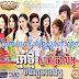Town CD Vol 49 || Khmer New Year 2014