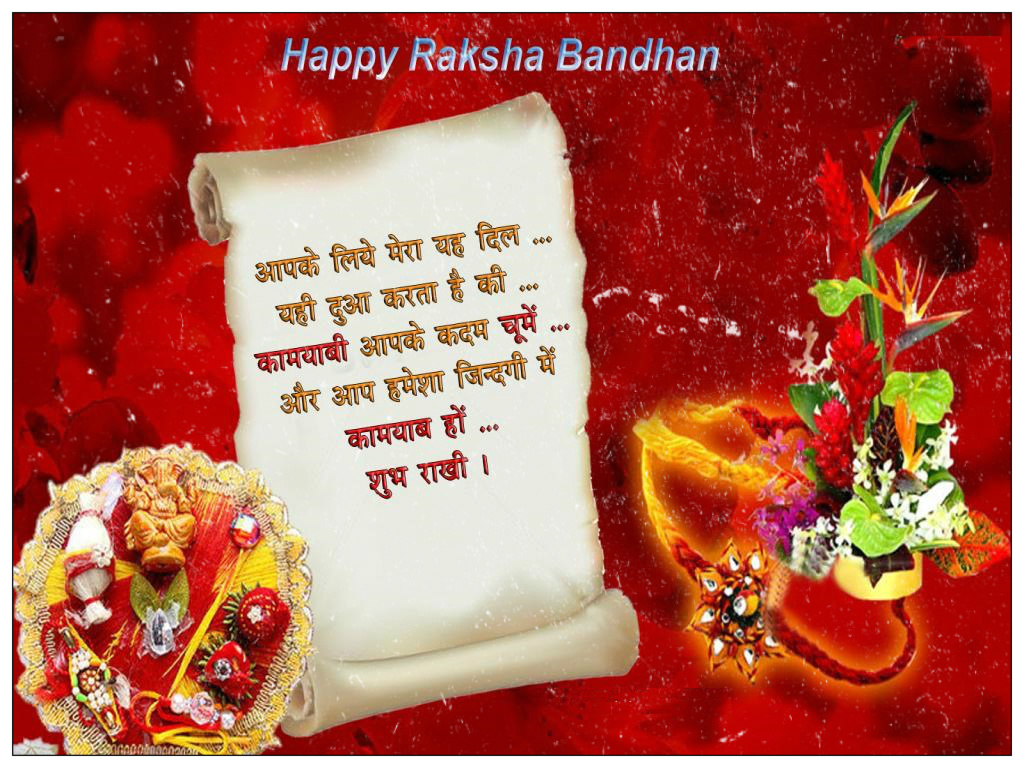 Wedding Gift For Brother In India : Rakhi Wishes Cards in Hindi, Sweet Messages on Rakhi Festival Chaska