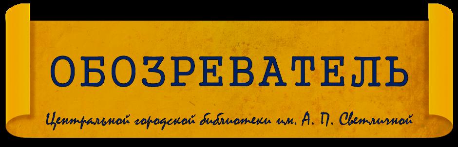 Обозреватель Павлоградской городской библиотеки им. А.П.Светличной