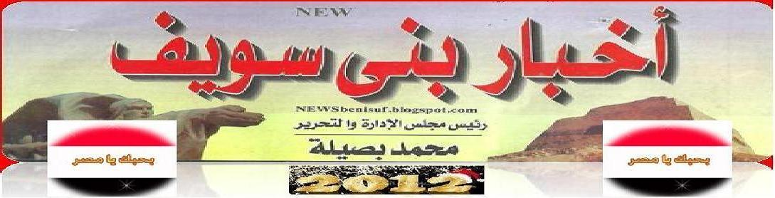 new   أخبار بنى سويف