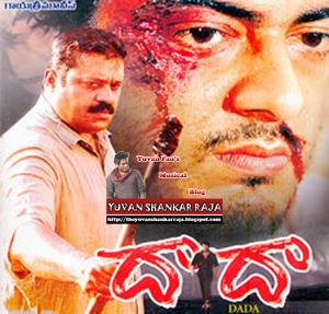 Dada Telugu Movie Album/CD Cover