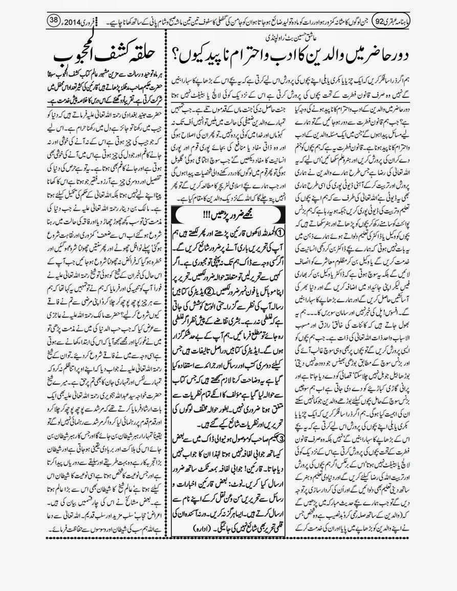 February 2014 Ubqari Magazine page 38