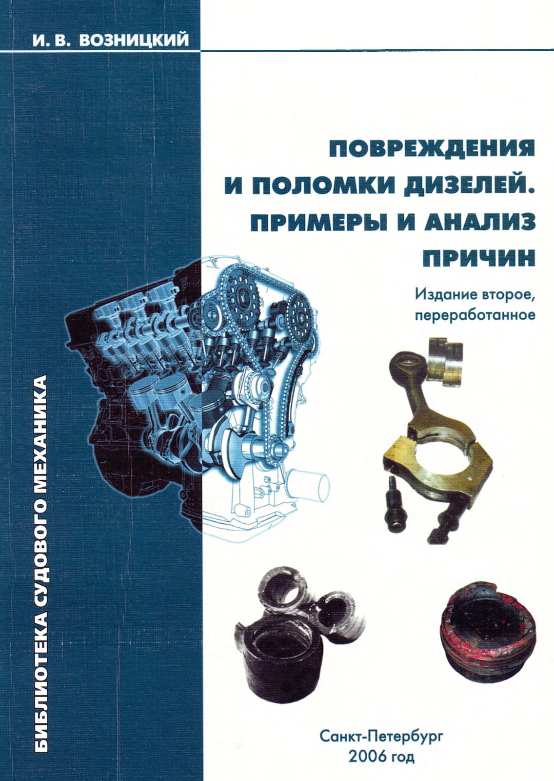 Повреждения и поломки дизелей. Примеры и анализ причин 2е. издание