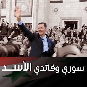 سورية بخير