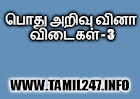 pothu arivu vina vidai thoguppu pagudhi - 3, tamil quiz, kelvi badhil