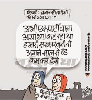 aam aadmi party cartoon, AAP party cartoon, bjp cartoon, cartoons on politics, indian political cartoon, 26 january cartoon, Delhi election, 15 august cartoon