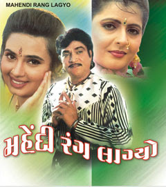 Mehndi Rang Lagyo Gujarati Movie Watch Online