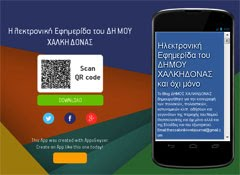 το νέο μας Android App