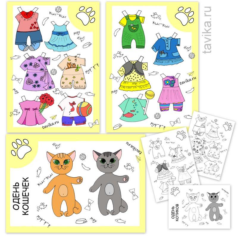бумажные куклы коты