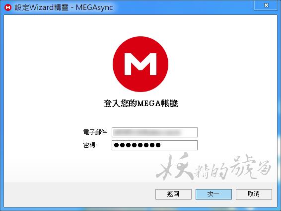 %E5%9C%96%E7%89%87+008 - MEGA Sync 雲端本地同步,免費50GB讓你上傳下載沒煩惱!