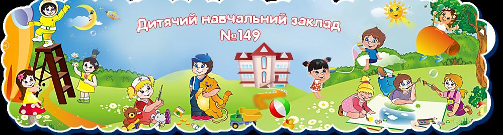 Дошкільний навчальний заклад № 149