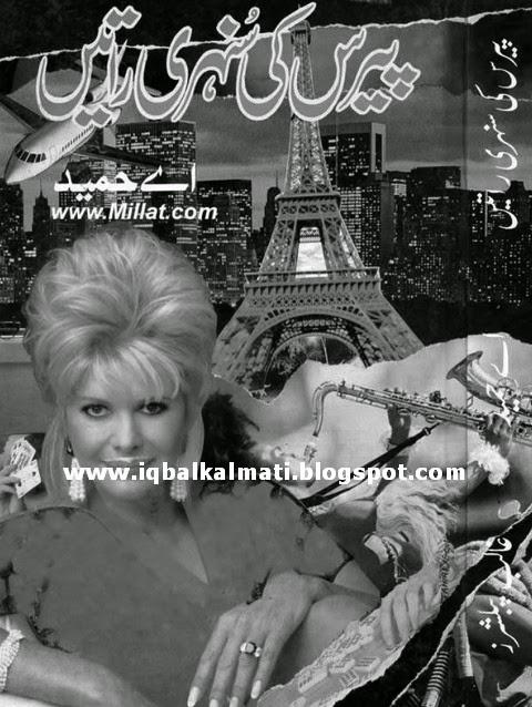 Paris Ki Sunehri Raatein By Abdul Hameed