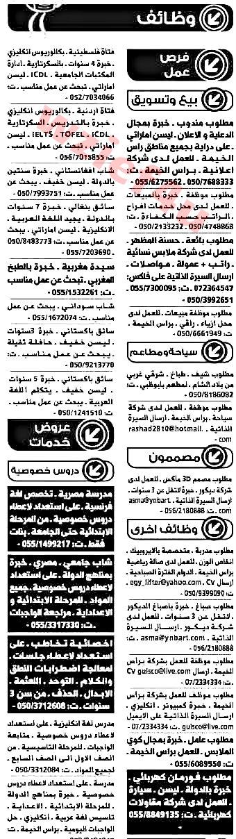 وظائف جريدة الوسيط براس الخيمة يوم السبت 13 - 04-2013 وظائف خالية في الصحف  الاماراتيه ابريل 2013