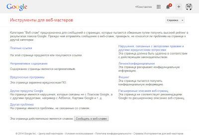 сообщить о веб-спаме в Google
